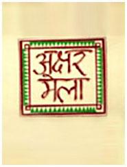 aksharmala